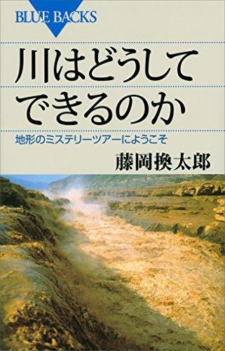 『川はどうしてできるのか』著・藤岡換太郎