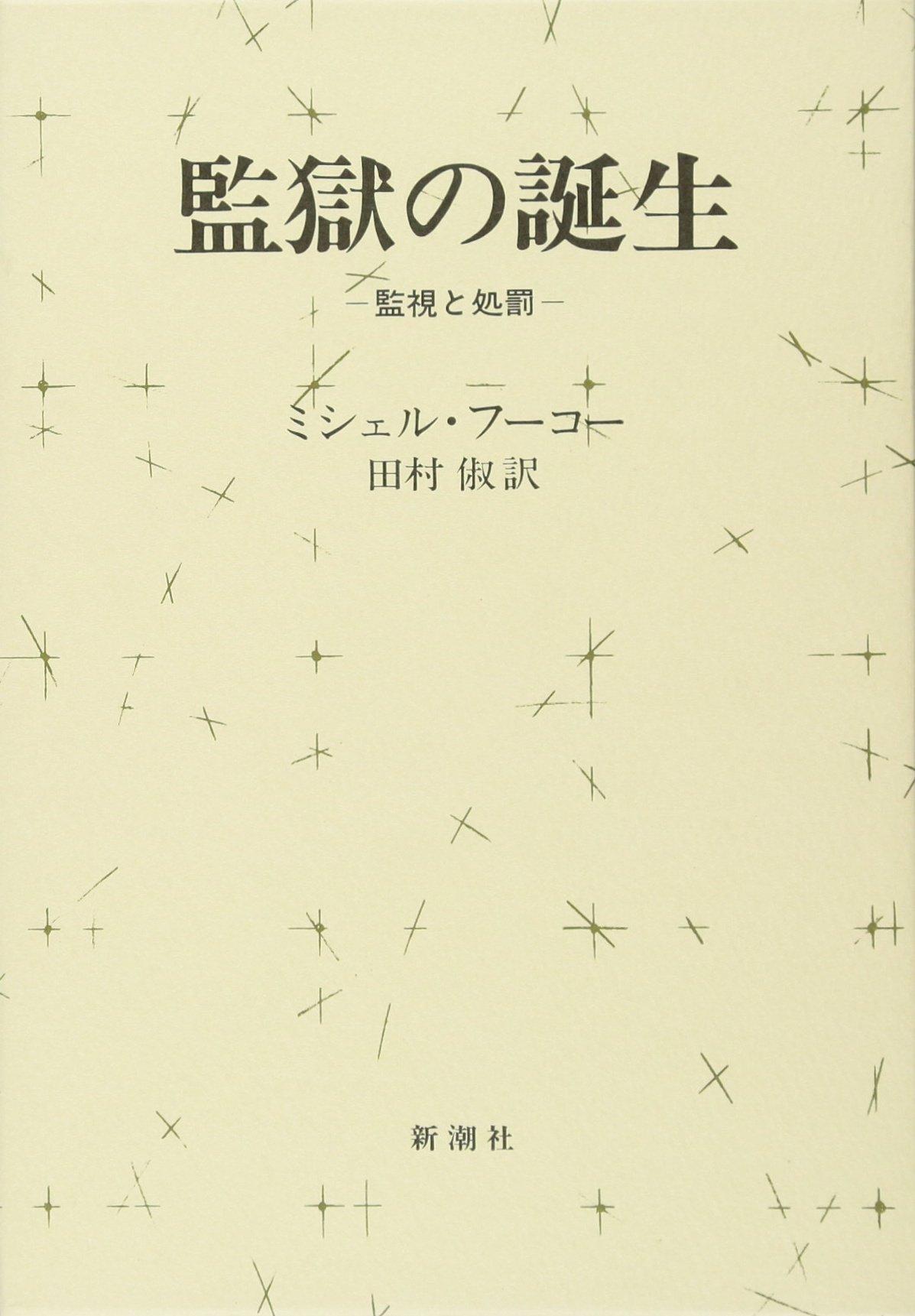 amazarashi, 監獄の誕生