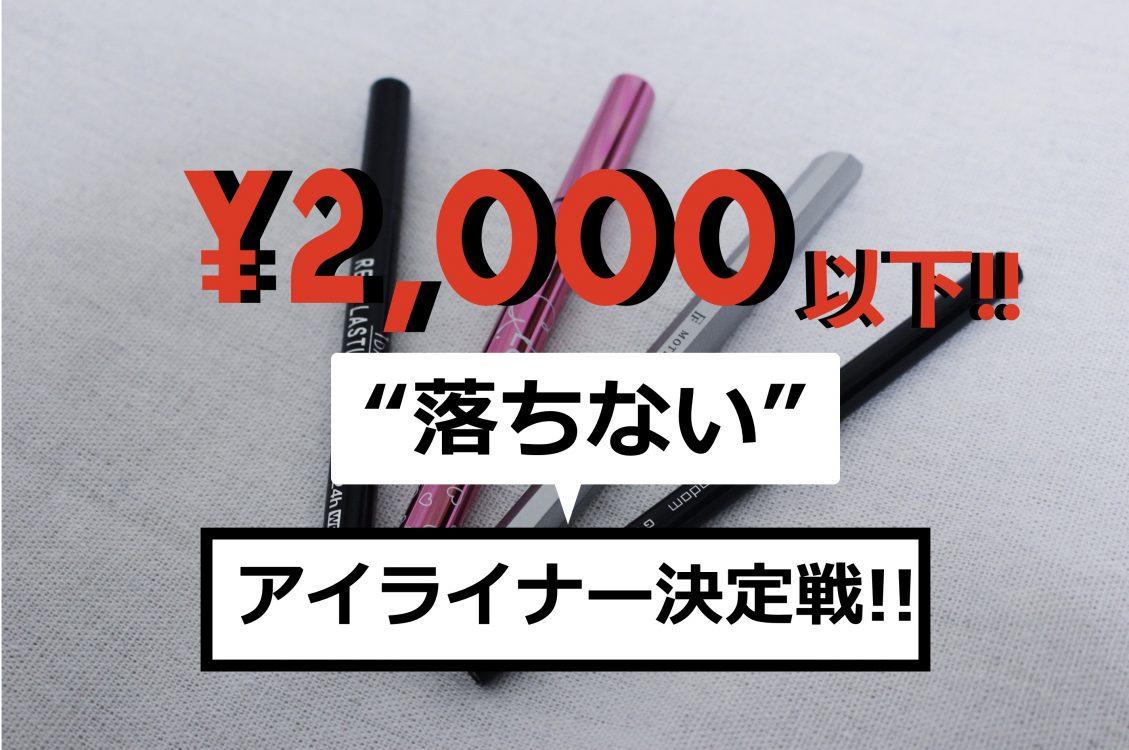 ¥2,000以下!落ちないアイライナー決定戦
