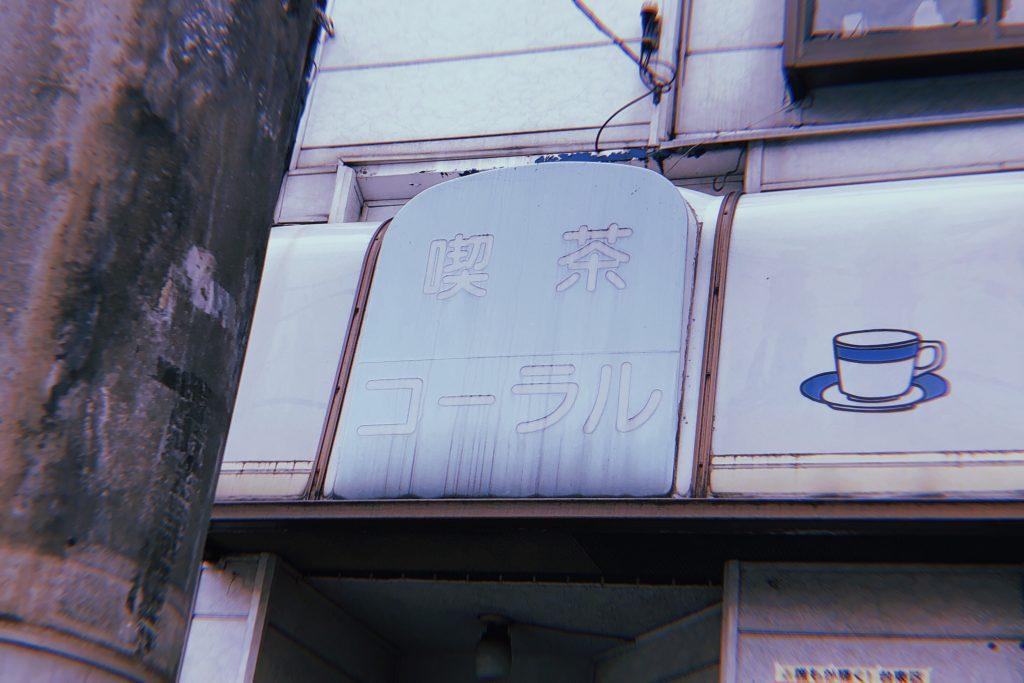 純喫茶,喫茶店,東京