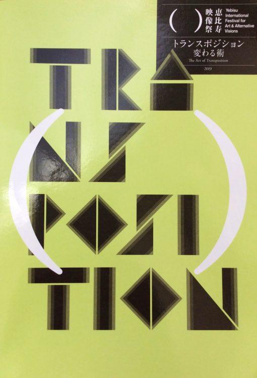 第11回恵比寿映像祭「トランスポジション 変わる術」を振返る