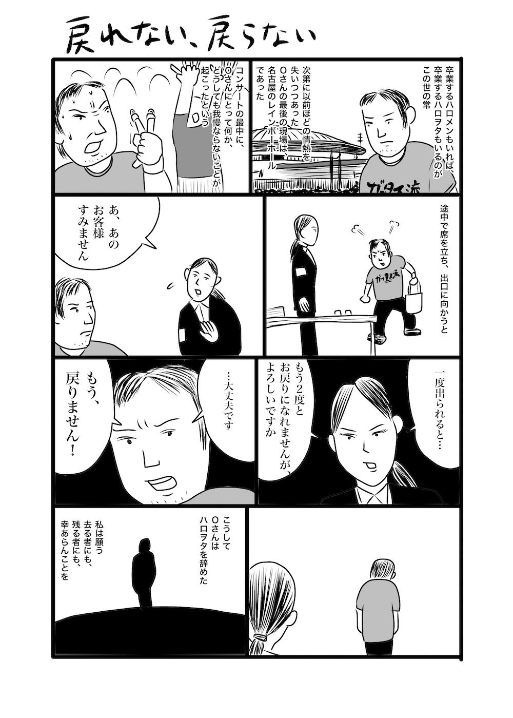 劔樹人 ハロヲタ千夜一夜