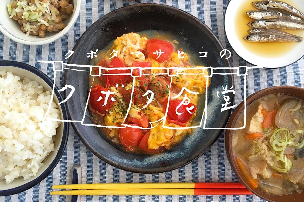 クボタマサヒコの「クボタ食堂」5皿目:春オクラと茄子の揚げない出し豆腐