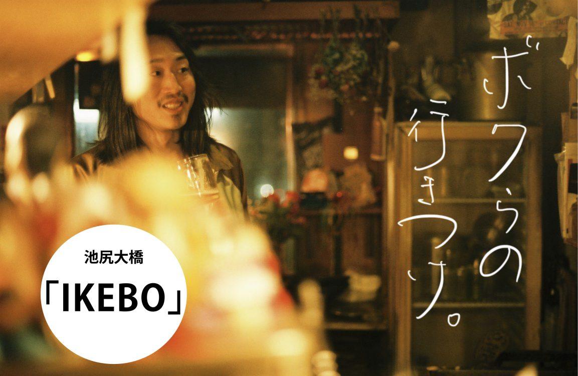 ボクらの行きつけ「IKEBO」は東京のバグダッド・カフェだ