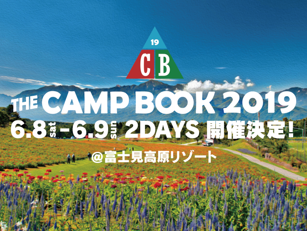 「THE CAMP BOOK 2019」大人も子供も多幸感に包まれるフェス