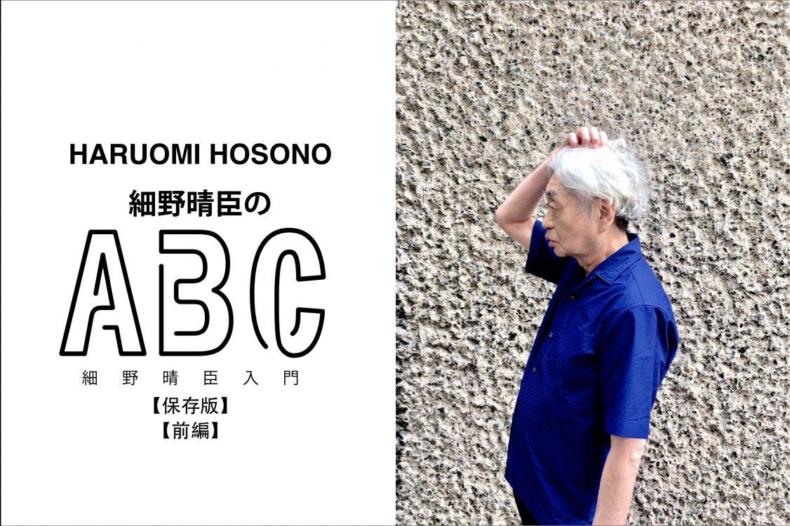 【保存版】細野晴臣入門『細野晴臣のABC』(前編)