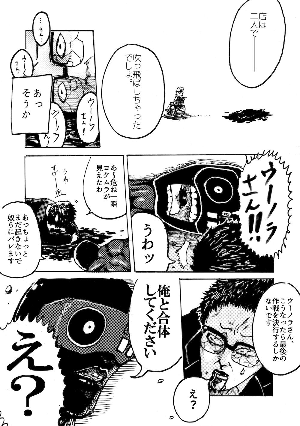 ヒトリエ シノダ 地球物語