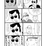 劔樹人『ハードボイルドハロヲタ漫画 禁断おじさん無頼派②』