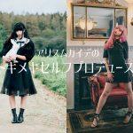 アリスムカイデのトキメキセルフプロデュース 〜過度なイメチェン〜