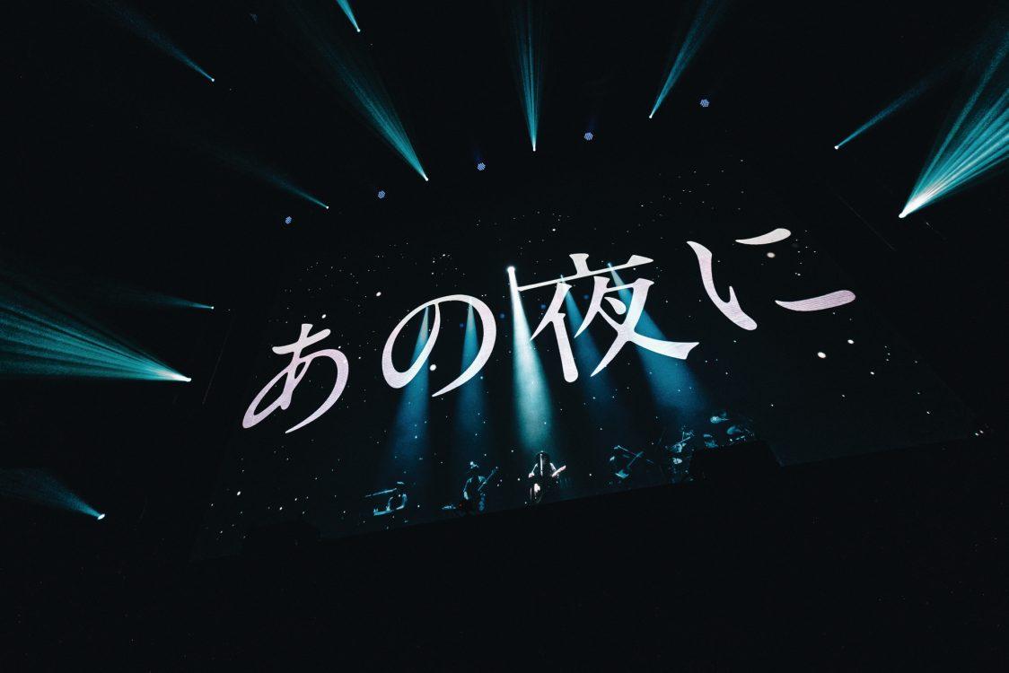 amazarashi『未来になれなかった全ての夜に』光あれ