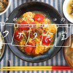 クボタマサヒコの「クボタ食堂」8皿目:茄子とズッキーニと万願寺唐がらしの煮びたし