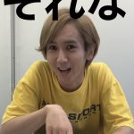 SNSで話題!アイドルオタクアイドル・末吉9太郎って知ってる!?