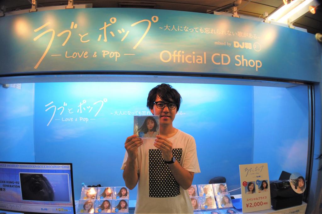 CDだからできること。『ラブとポップ』第2弾の期間限定店にDJ和本人が登場