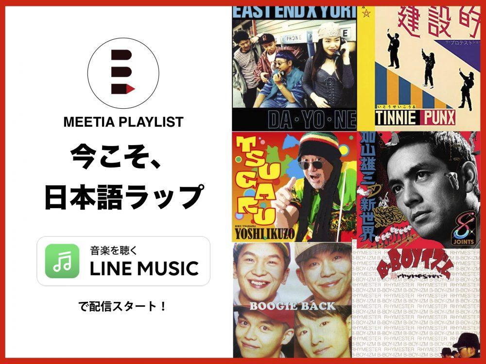 LINE MUSIC プレイリスト『今こそ、日本語ラップ』