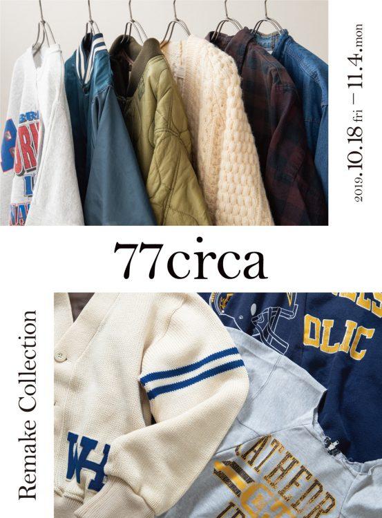 77circa×SHIPS 原宿の期間限定タッグが熱いらしい!