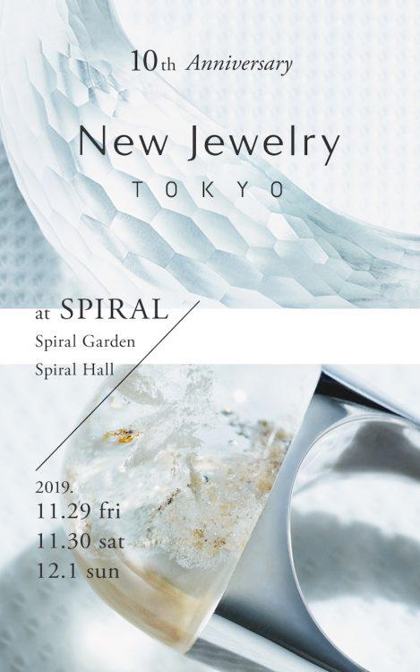 「New Jewelry」が青山スパイラルにやってくる