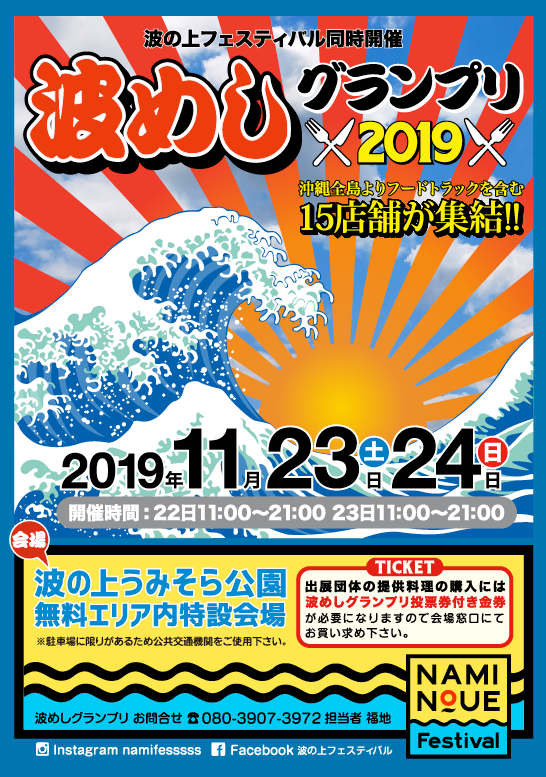 NAMINOUE FESTIVAL 2019