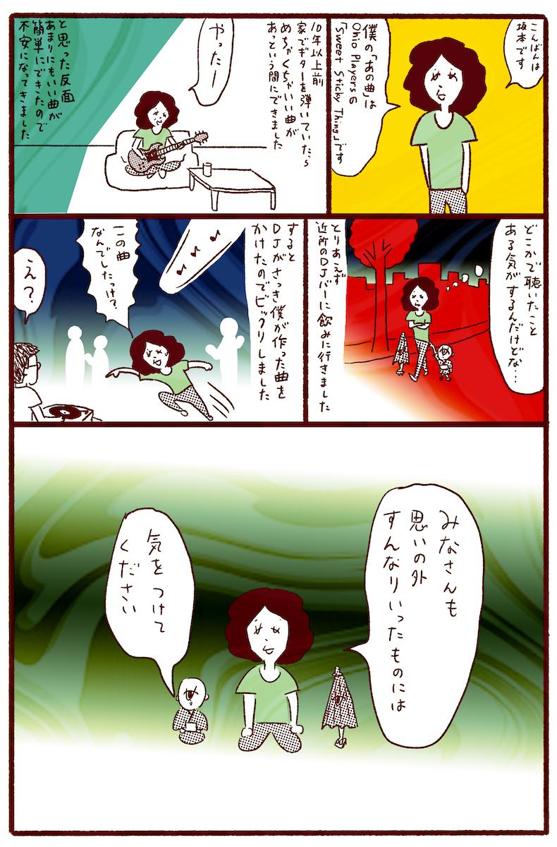 大橋裕之 坂本慎太郎