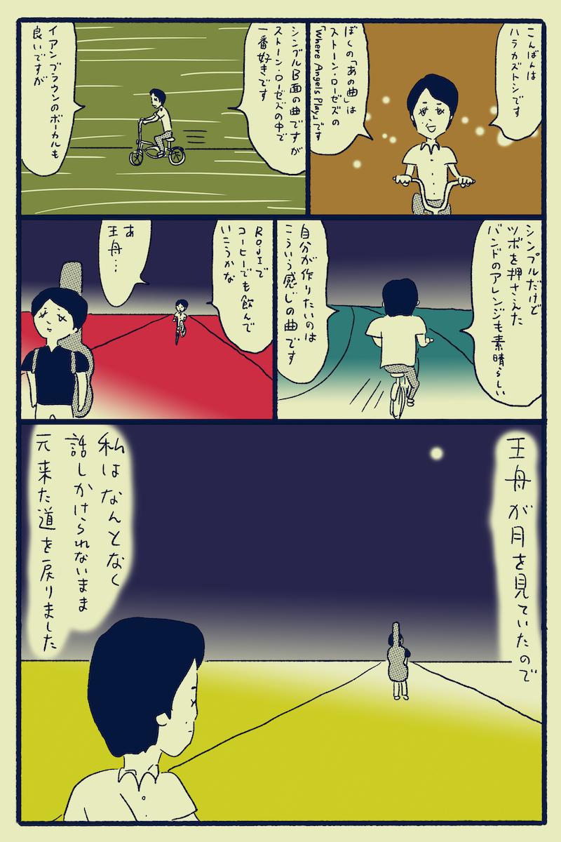 大橋裕之 Hara Kazutoshi