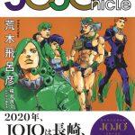 ジョジョ30周年の記念公式図録「JOJOnicle」が発売に