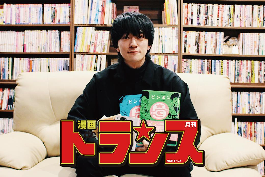 雨のパレード福永浩平の漫画deトランス vol.2『ピンポン』