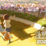 「ポケモン剣盾」がアニメ化!1月からYouTubeにて公開に
