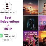 LINE MUSICプレイリスト『2019年の名コラボまとめ』
