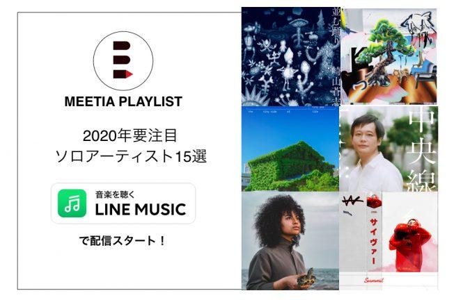 LINE MUSIC プレイリスト『2020年要注目ソロアーティスト15選』