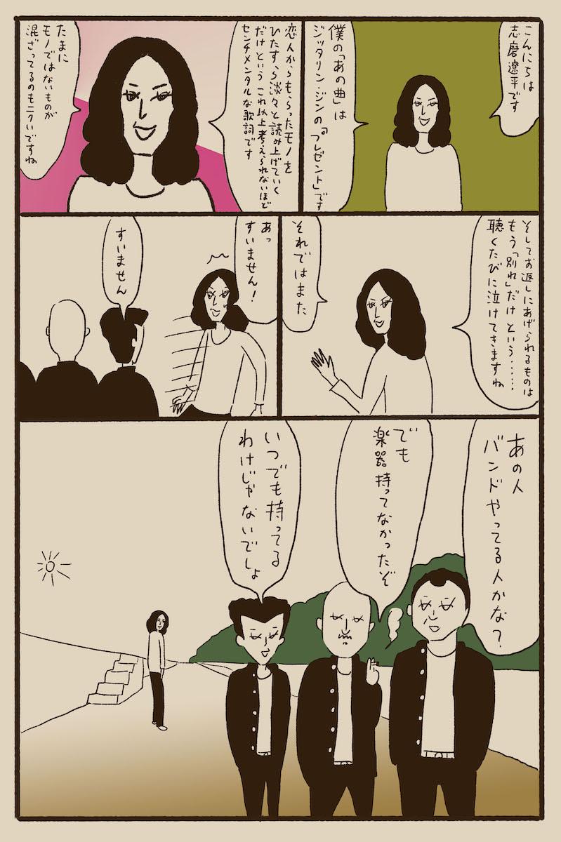 大橋裕之 ドレスコーズ 志磨遼平