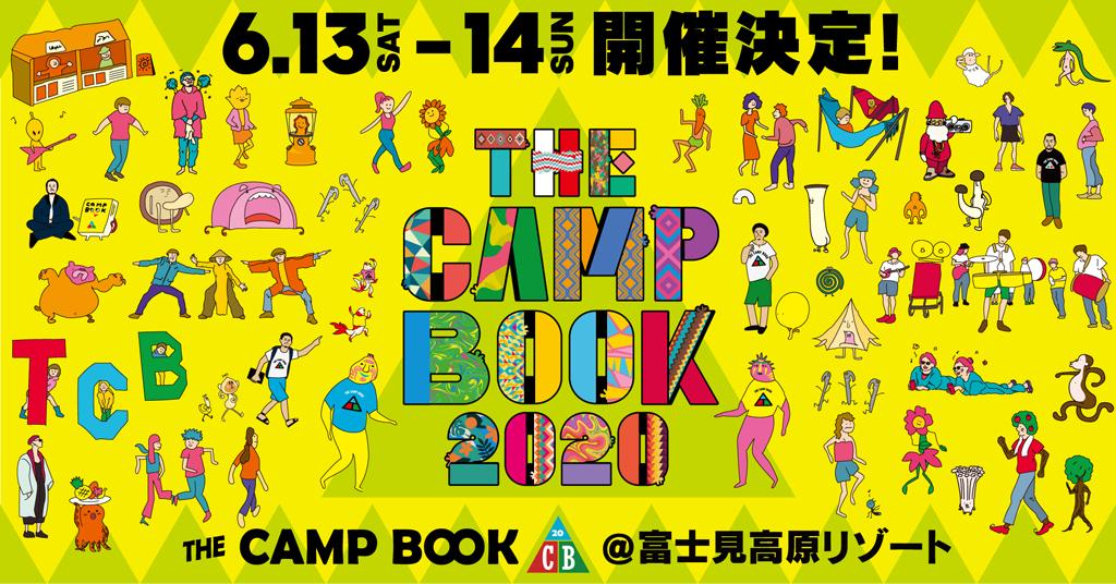 """""""遊びが仕事の二日間""""THE CAMP BOOK 2020が開催決定!"""