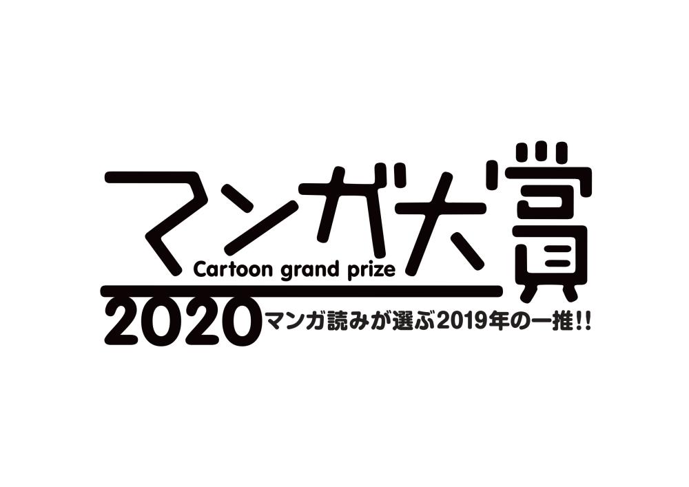 「マンガ大賞2020」最終選考ノミネート12作品が決定!