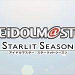 アイマス最新作「アイドルマスター スターリットシーズン」が発売へ