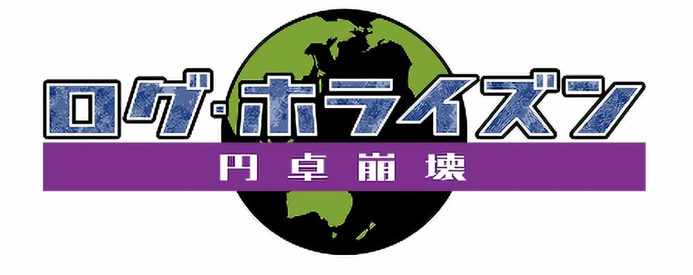 アニメ「ログ・ホライズン」新シリーズが20年10月放送決定