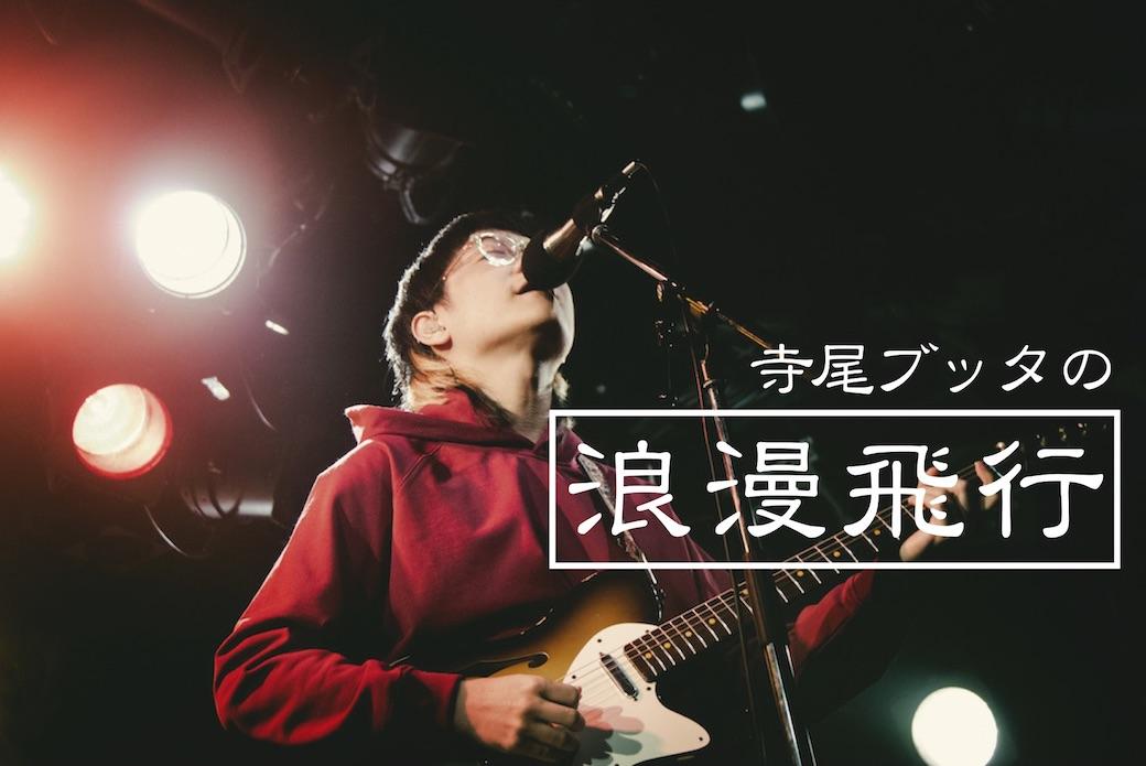 寺尾ブッタの浪漫飛行2〜台湾・中国バンド事情編〜
