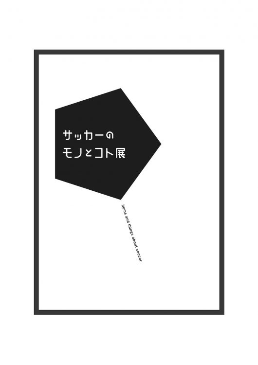 「サッカーのモノとコト展」代官山蔦屋書店、2月1日より開催