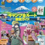 「ゆるキャン△」×「るるぶ」公式ガイドブックが2月4日に刊行