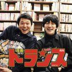 雨のパレード・福永浩平の漫画deトランス vol.3『鋼の錬金術師』