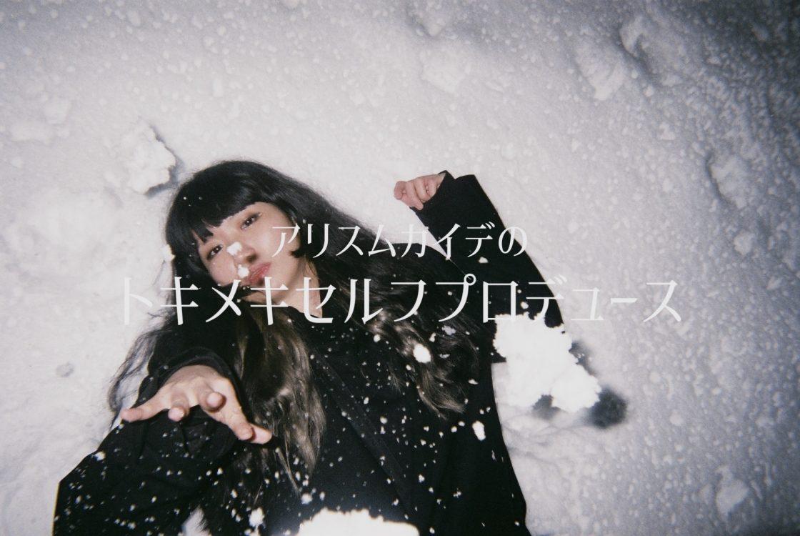 アリスムカイデのトキメキセルフプロデュース 〜何に恋と名付けるか〜