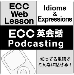 podcast 英語 おすすめ