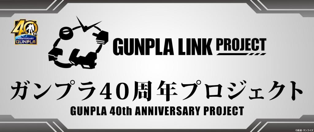 ガンプラ40周年「GUNPLA LINK PROJECT」が始動