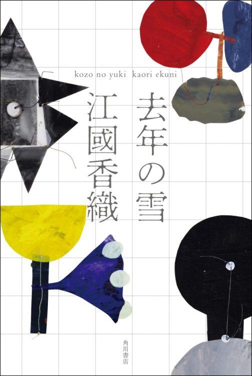直木賞作家・江國香織の最新作「去年の雪」が刊行