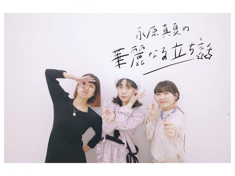 永原真夏の華麗なる立ち話 5〜女の友情編〜