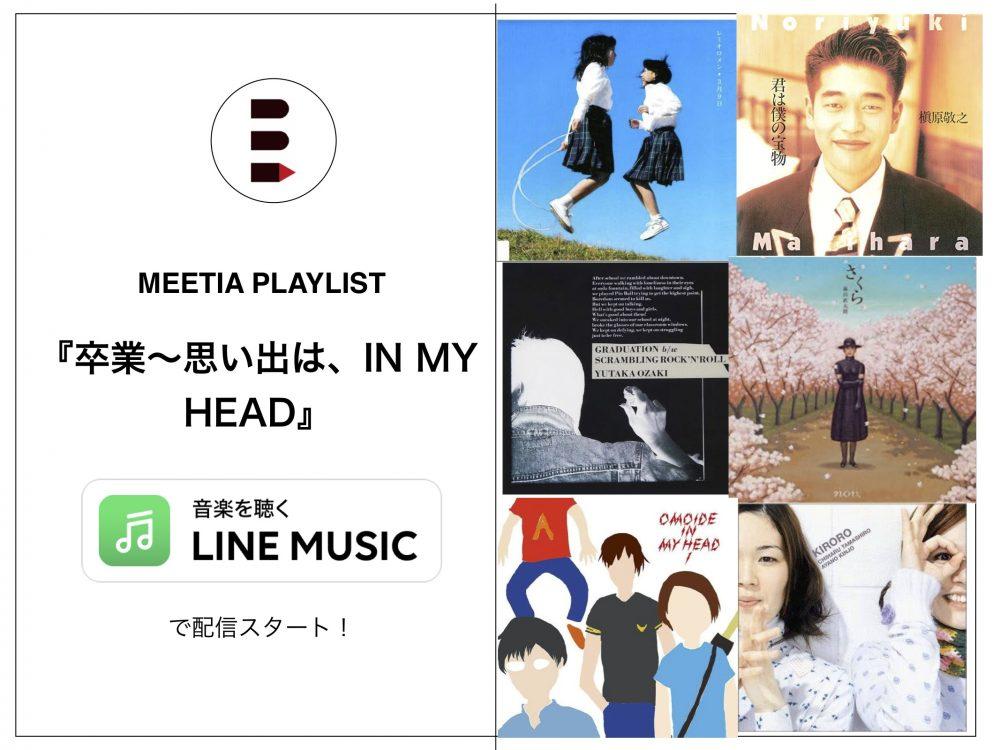 LINE MUSIC プレイリスト『卒業〜思い出は、IN MY HEAD』