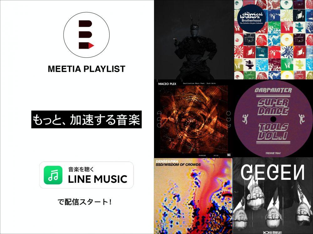 LINE MUSIC プレイリスト『もっと、加速する音楽』