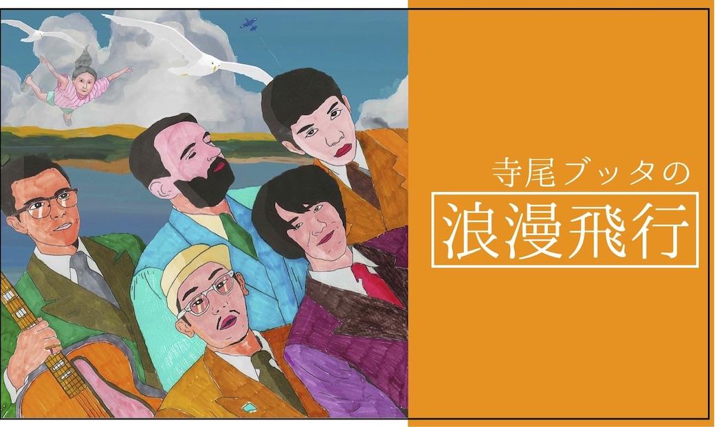寺尾ブッタの浪漫飛行3〜コロナと少し先の未来〜