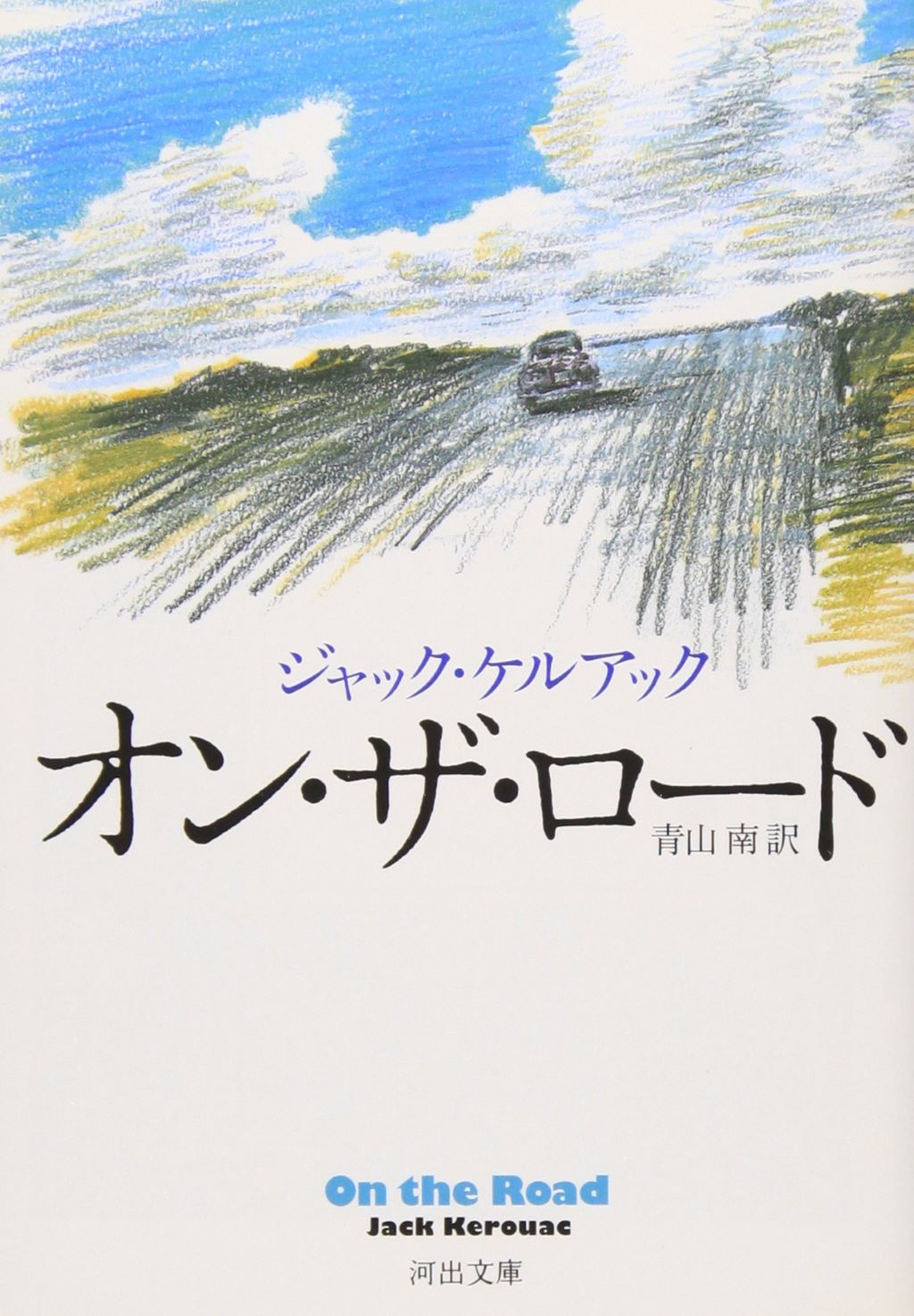 amazarashi新アルバム『ボイコット』――動け、拒絶しろ、先へ行け