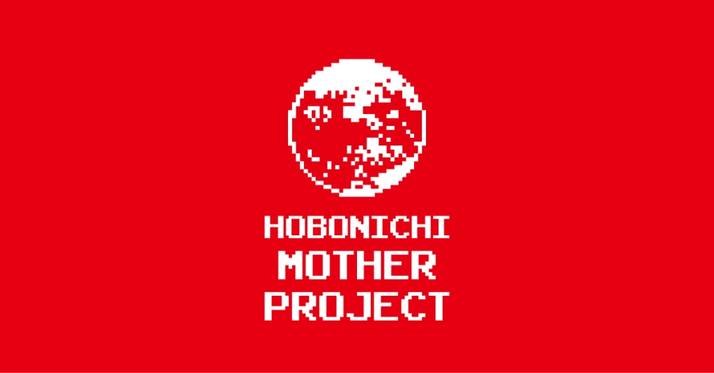 『HOBONICHI MOTHER PROJECT』が始動!