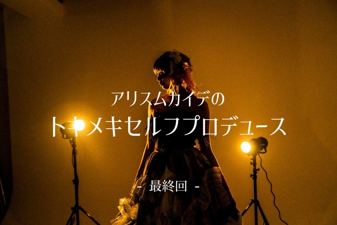 アリスムカイデのトキメキセルフプロデュース 〜セルフプロデュース〜