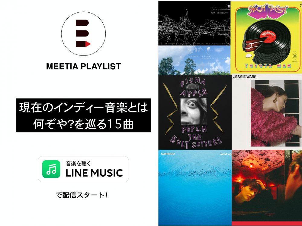 LINE MUSIC プレイリスト『現在のインディー音楽とは何ぞや?を巡る15曲』