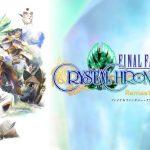 『FFクリスタルクロニクル リマスター』発売日が8月に決定